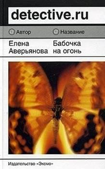 Бабочка на огонь