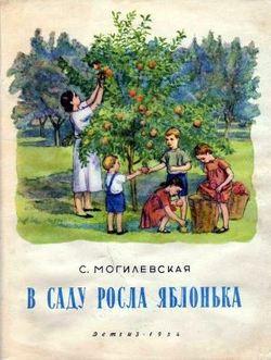 В саду росла яблонька