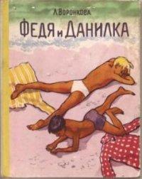 Федя и Данилка
