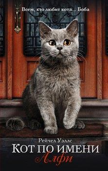 Уличный кот по имени боб скачать бесплатно epub
