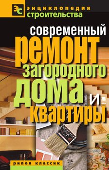 Современный ремонт загородного дома и квартиры