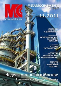 Металлоснабжение и сбыт №11/2011
