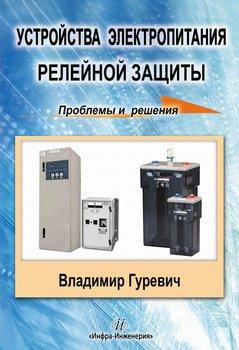 Устройства электропитания релейной защиты: проблемы да решения
