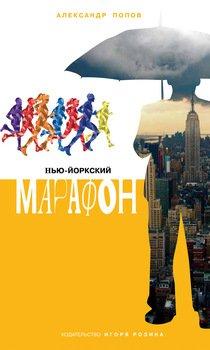 Нью-Йоркский марафон. Записки не по уму
