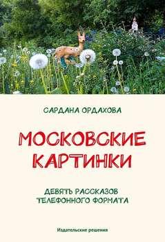 Московские картинки