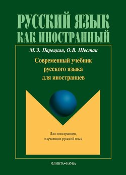 Современный учебник русского языка для иностранцев