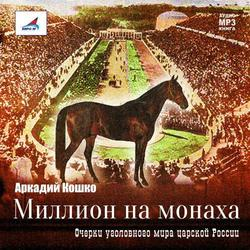 Миллион на монаха