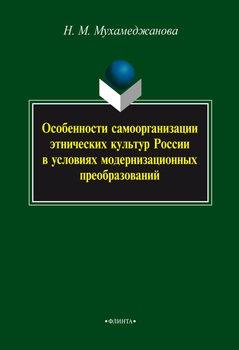 Особенности самоорганизации этнических культур России на условиях модернизационных преобразований