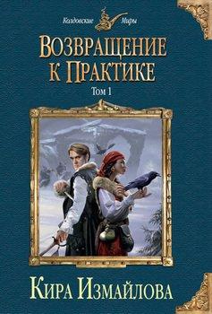 Александр мазин книга богатырь читать онлайн бесплатно