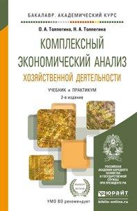 Комплексный экономический анализ хозяйственной деятельности 2-е изд., пер. и доп. Учебник и практикум для академического бакалавриата