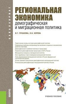 Региональная экономика. Демографическая и миграционная политика