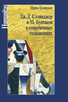 Дж. С. Сэлинджер и М. Булгаков в современных толкованиях
