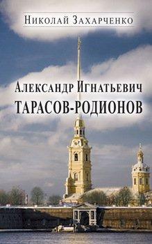 Александр Игнатьевич Тарасов-Родионов