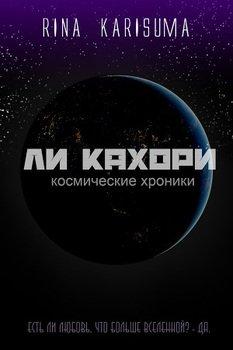 Ли Кахори: Космическая любовь