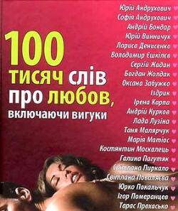 100 тисяч слів про любов, включаючи вигуки