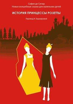 История принцессы Розетты. Новые волшебные сказки для маленьких детей