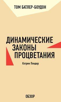 Динамические законы процветания. Кэтрин Пондер