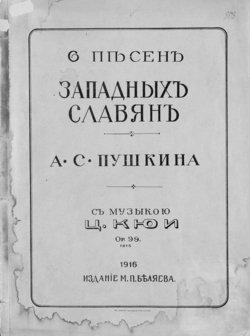6 песен западных славян