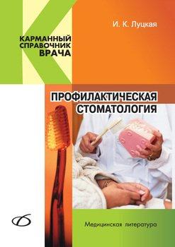 Профилактическая стоматология