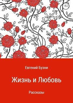 Жизнь и любовь. Сборник рассказов