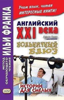 Английский XXI века. Дж. Смит. Больничный блюз. Истории для смелых / John W. Smith. Scary Stories