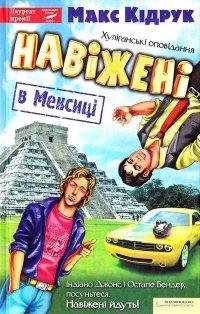 Навіжені в Мексиці