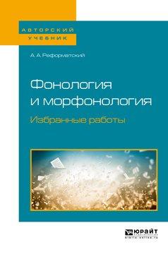 Фонология и морфонология. Избранные работы. Учебное пособие для вузов