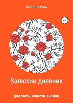 Валюхин дневник