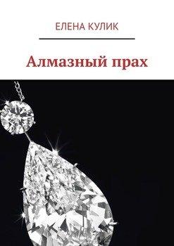 Алмазныйпрах