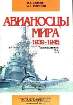 Авианосцы мира 1939-1945