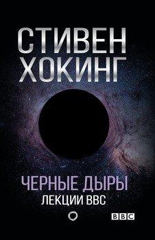 Черные дыры. Лекции BBC