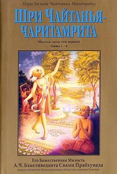 Шри Чайтанья Чаритамрита. Мадхья-Лила. Том 1. Гл. 1-6