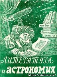 Литература и астрономия