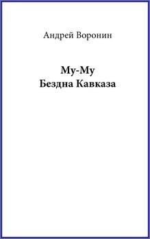 Му-му. Бездна Кавказа