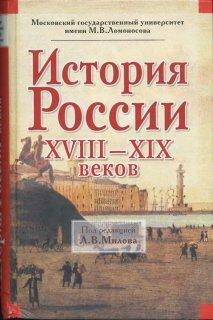 История России XVIII-XIX веков