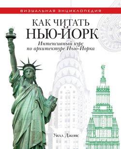 Как читать Нью-Йорк. Интенсивный курс по архитектуре Нью-Йорка