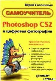 Photoshop CS2 и цифровая фотография . Главы 1-9