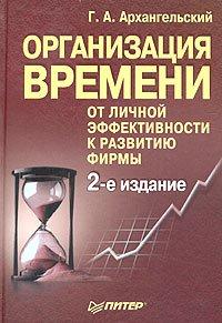 Организация времени. От личной эффективности к развитию фирмы