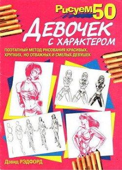 Рисуем 50 девочек с характером