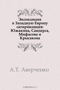 Экспедиция в Западную Европу сатириконцев: Южакина, Сандерса, Мифасова и Крысакова