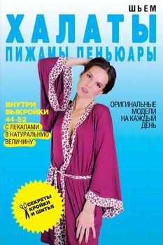 Шьем халаты, пижамы, пеньюары. Оригинальные модели на каждый день