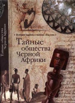 Тайные общества Черной Африки