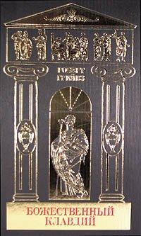 Божественный Клавдий и его жена Мессалина