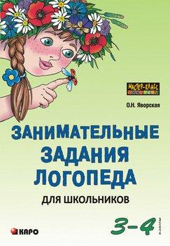 Занимательные задания логопеда для школьников. 3-4 классы