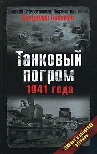Танковый погром 1941 года