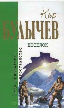 Кир Булычев. Собрание сочинений в 18 томах. Т.1