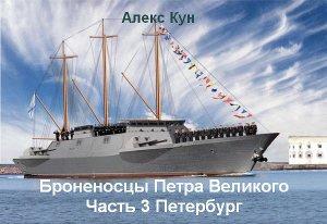 Броненосцы Петра Великого -ч.3 Петербург
