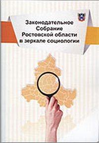 Законодательное собрание Ростовской области в зеркале социологии