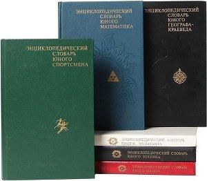 Энциклопедический словарь юного филолога