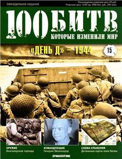 День Д - 1944
